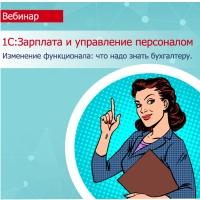 Изменения в программе 1С:Зарплата и управление персоналом