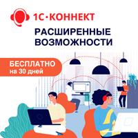 1С-Коннект КОРП – «единое окно» для автоматизации поддержки и взаимодействия сотрудников компании