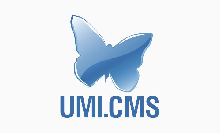 1С-UMI — создать сайт легко и быстро!