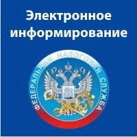 Электронное информирование от ФНС