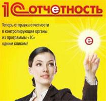 """Новая возможность сервиса 1С-Отчетность - """"КриптоПро CSP"""" в составе сертификата электронной подписи"""