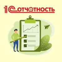 1С-Отчетность: скидки для групп компаний и бесплатный тестовый период для новых пользователей