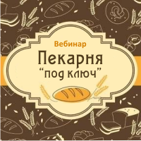 Вебинар для компаний с хлебобулочным производством