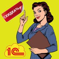 Постоянные скидки для клиентов 1С:Апрель Софт от центра сертифицированного образования