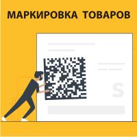 Вебинар по маркировке с Т.Ю.Солодимовой