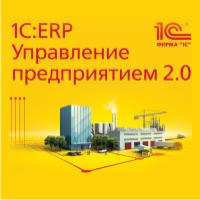 Специальное предложение на покупку  1С:ERP