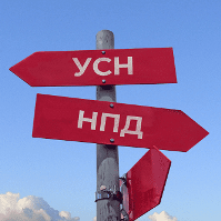 ЕНВД: что впереди. Что предлагает государство?