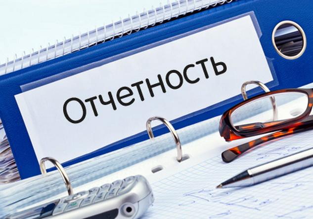 Подготовка к сдаче отчетности за 9 месяцев
