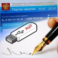 Электронные торги - неквалифицированная электронная подпись больше не действует!