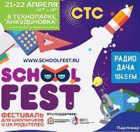 1С:Апрель Софт на фестивале School Fest