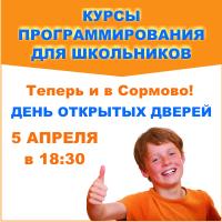 Курсы программирования для школьников теперь и в Сормово!