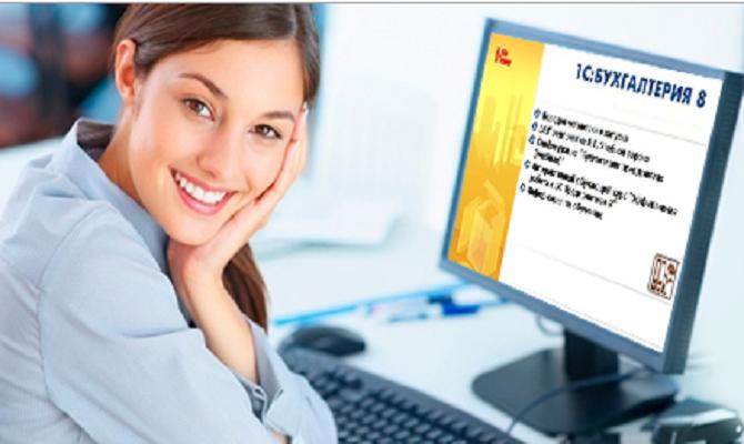 Курсы для бухгалтеров в Центре Сертифицированного Обучения 1С:Апрель Софт