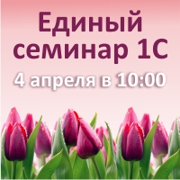 Приглашаем на Единый семинар 1С